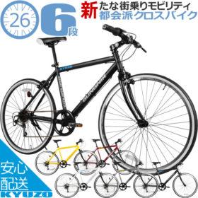 自転車 クロスバイク KYUZO 26インチ シマノ SHIMANO 6段変速付き KZ-107 GUNGNIR
