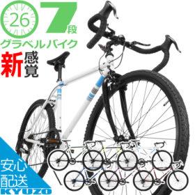 自転車 グラベルロード KYUZO 26インチ シマノ SHIMANO 7段変速付き KZ-108 Grabel Road Plus+